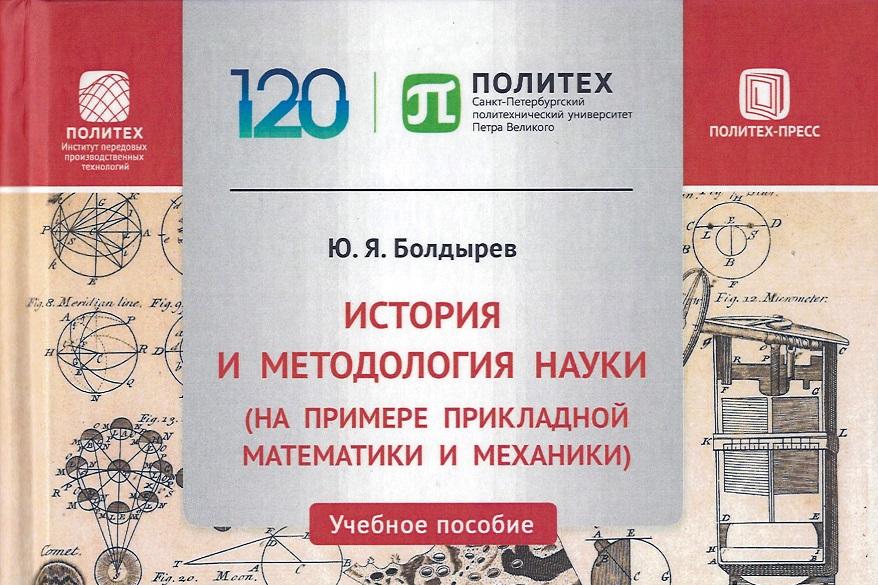 ИППТ СПбПУ выпустил учебное пособие по истории развития прикладной математики и механики