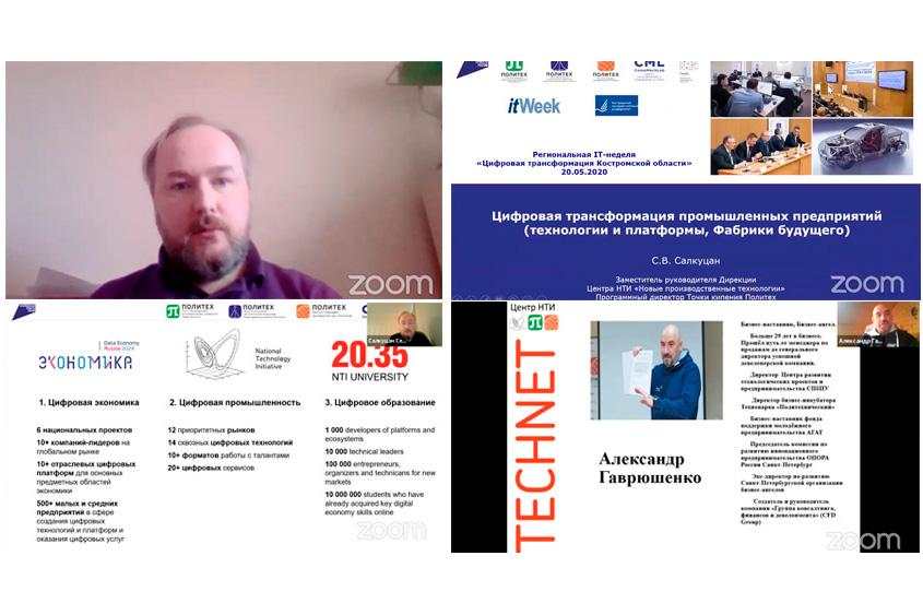 Представители Центра НТИ СПбПУ выступили на региональной IT-неделе «Цифровая трансформация Костромской области», которая прошла в онлайн-формате
