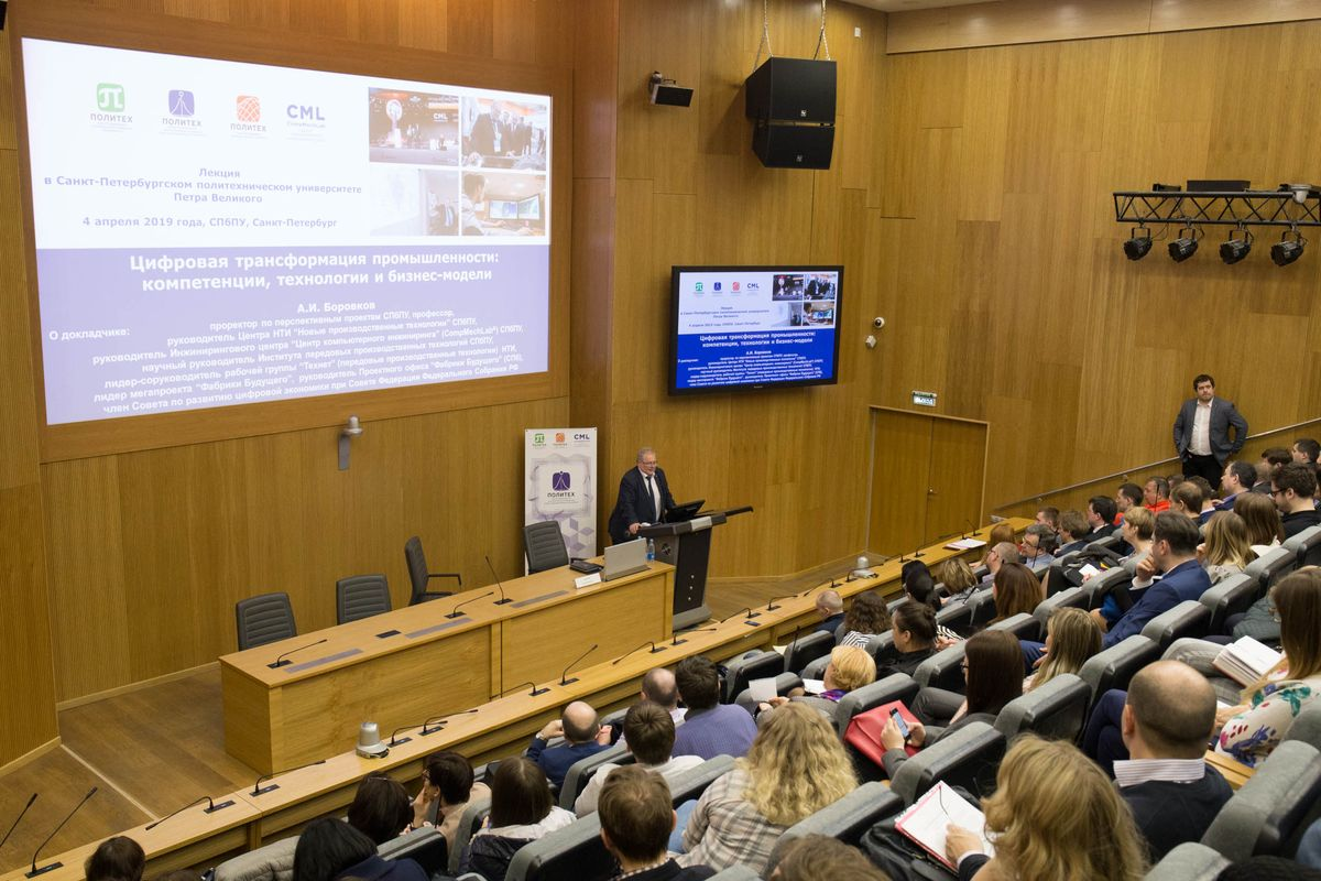 Алексей Боровков прочитал сотрудникам СПбПУ лекцию о цифровизации промышленности
