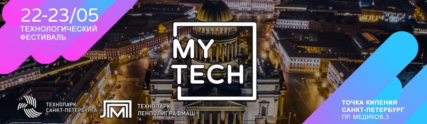 СПбПУ примет участие в технологическом фестивале My.Tech
