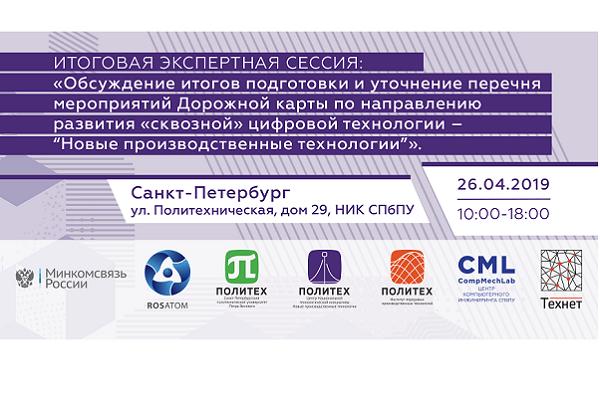 Центр компетенций НТИ СПбПУ приглашает на экспертную сессию «Обсуждение итогов подготовки дорожной карты по направлению развития «сквозной» цифровой технологии – «Новые производственные технологии»