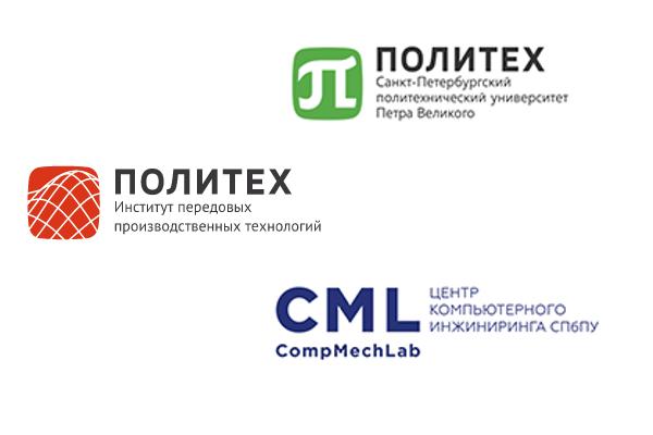 Проекты ИППТ и ИЦ «Центр компьютерного инжиниринга» (CompMechLab®) победили в конкурсе Федеральной целевой программы по развитию НТК России