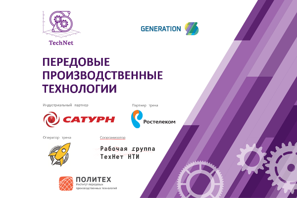 В ИППТ стартует финальная часть трека TechNet стартап-акселератора GenerationS от РВК
