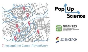 PopUp Science - научно-популярный фестиваль