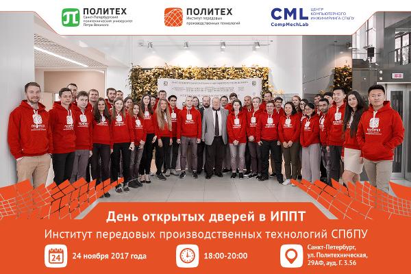 ИППТ СПбПУ проведет День открытых дверей