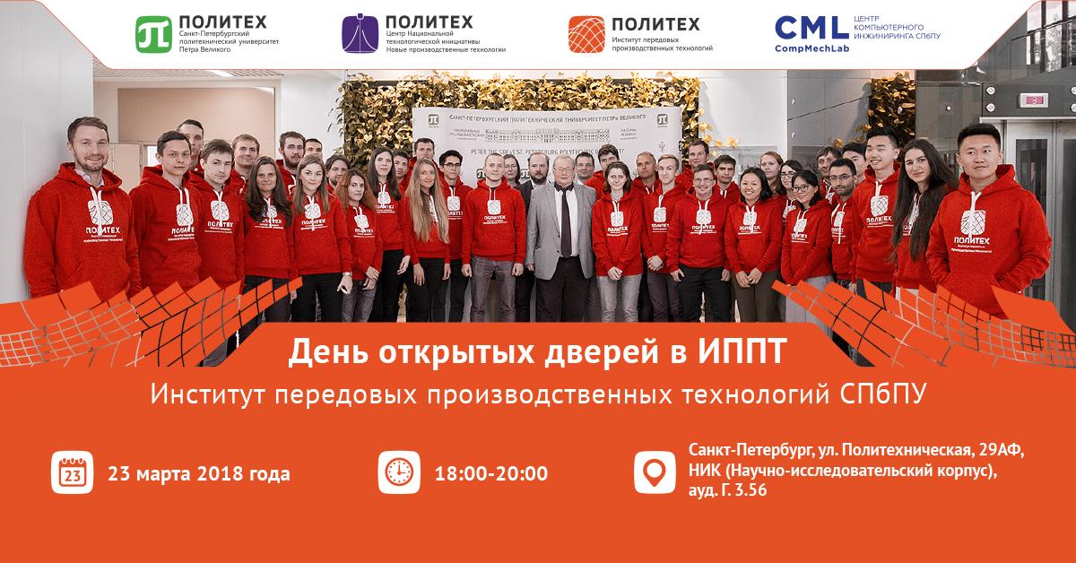 День открытых дверей в Магистратуре ИППТ СПбПУ