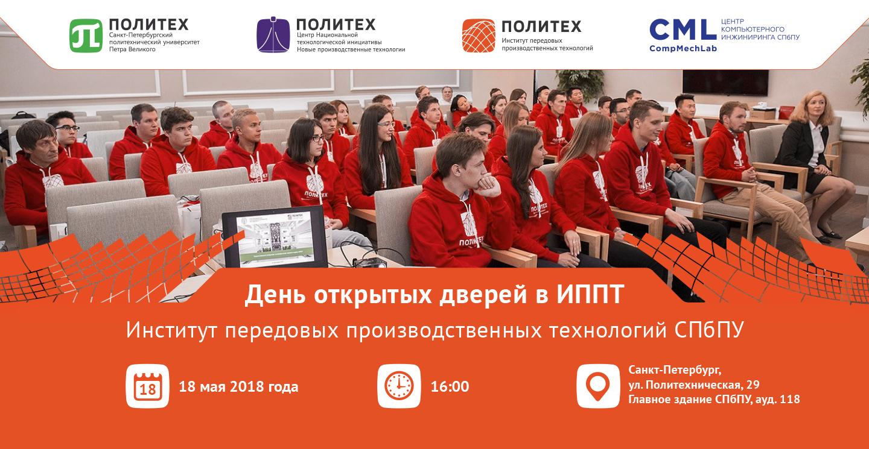 День открытых дверей в Магистратуре ИППТ СПбПУ!
