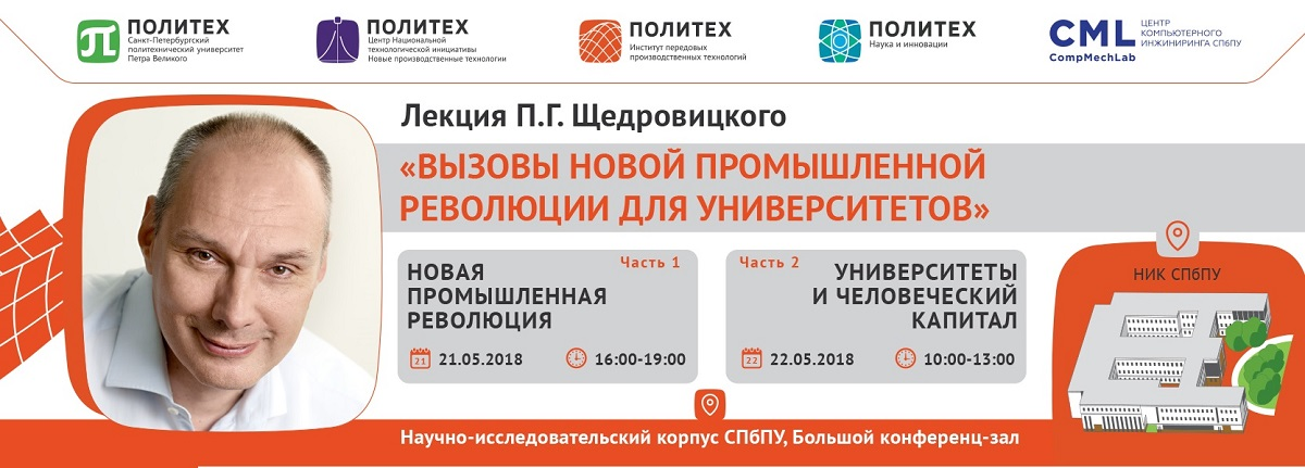 Петр Щедровицкий выступит с лекцией в Центре НТИ СПбПУ