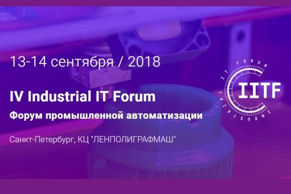 Перспективы Фабрик Будущего на Industrial IT Forum