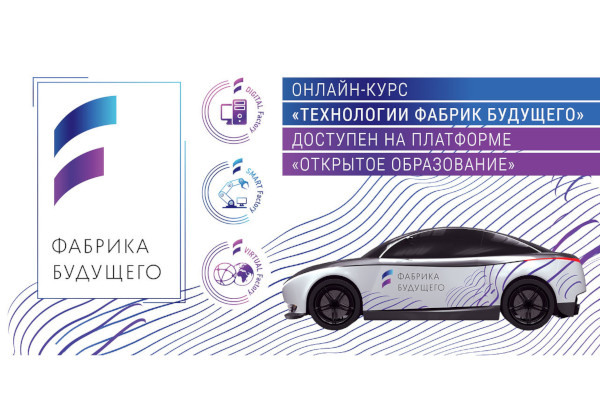 Онлайн-курс по технологиям Фабрик Будущего от Центра НТИ СПбПУ