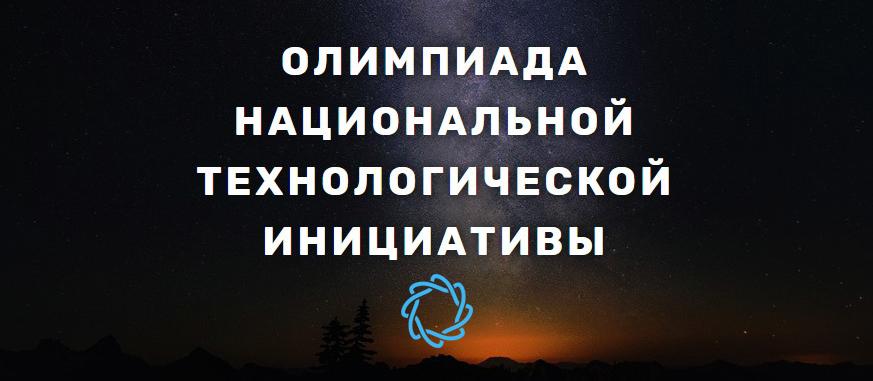 50 000 старшеклассников соберет первая российская командная инженерная олимпиада