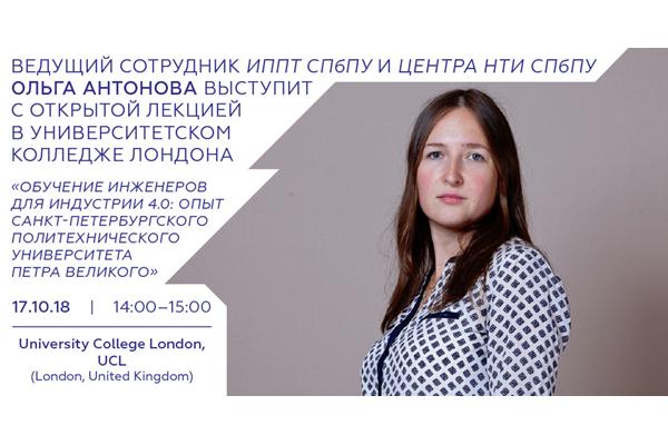 В Университетском колледже Лондона состоится лекция об образовательных программах ИППТ СПбПУ