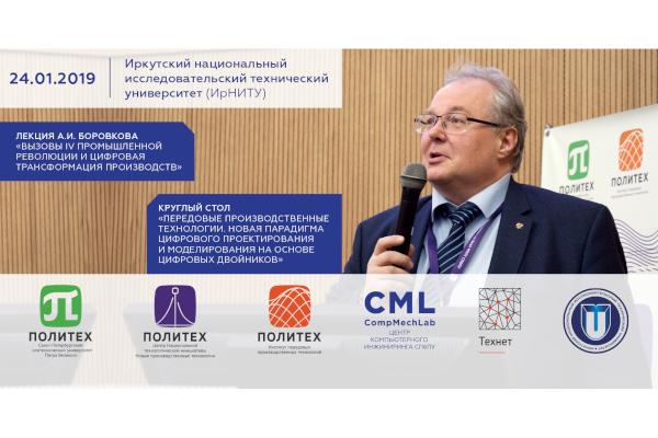 Алексей Боровков выступит с визионерской лекцией в ИрНИТУ и встретится с промышленниками Иркутска