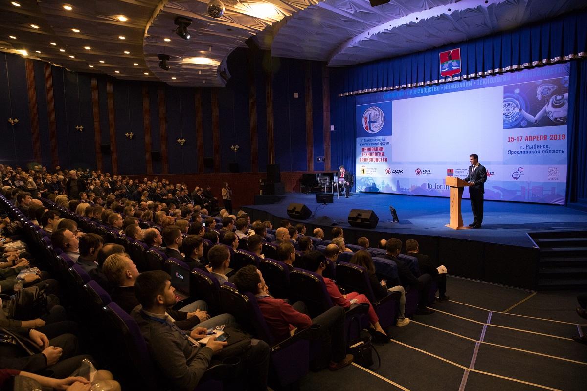 Команда Центра НТИ СПбПУ на VI Международном технологическом форуме в Рыбинске