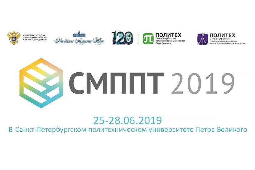 В СПбПУ пройдет Международная научная конференция «Современные материалы и передовые производственные технологии»