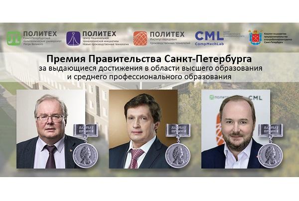 Работа по созданию и развитию Института передовых производственных технологий СПбПУ удостоена Правительственной премии Санкт-Петербурга