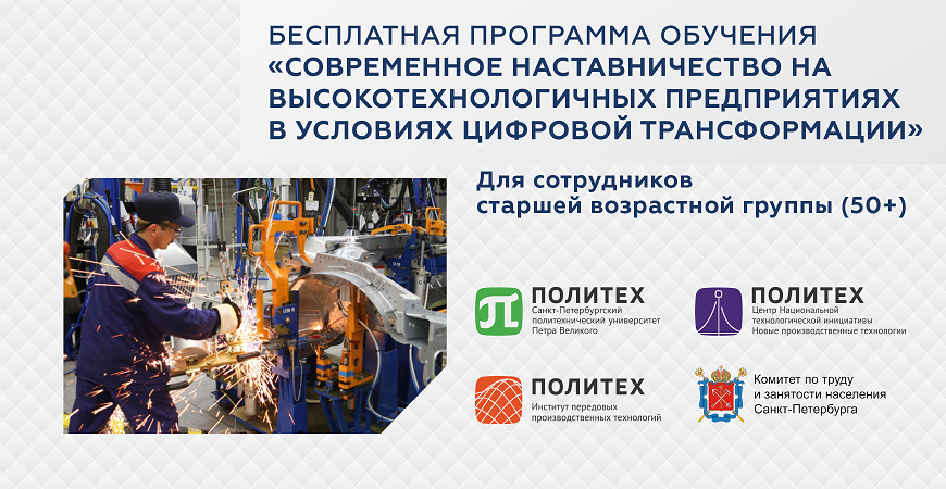 Центр НТИ СПбПУ запускает бесплатную программу обучения для сотрудников старшей возрастной группы промышленных предприятий Санкт-Петербурга