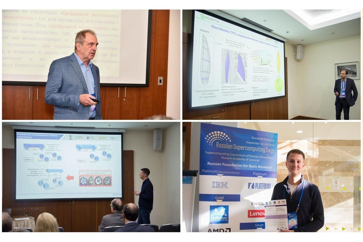 Сотрудники Центра НТИ СПбПУ приняли участие в международной конференции «Суперкомпьютерные дни в России»