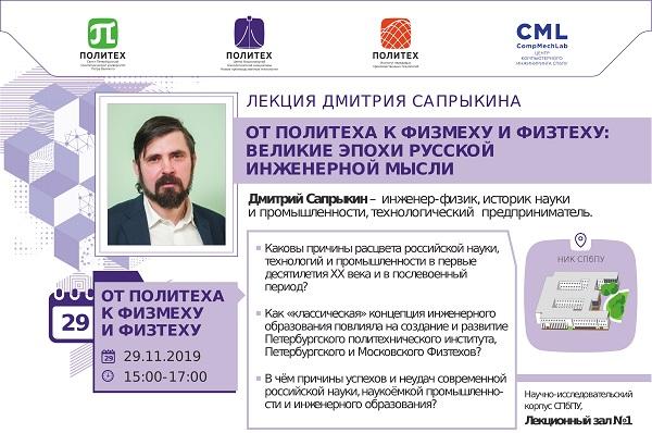 Дмитрий Сапрыкин выступит с лекцией в Центре НТИ СПбПУ