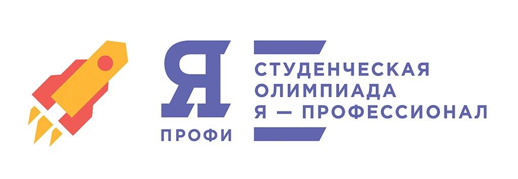 В ИППТ СПбПУ пройдет финал студенческой олимпиады «Я – профессионал» по направлению «Цифровое проектирование и моделирование»