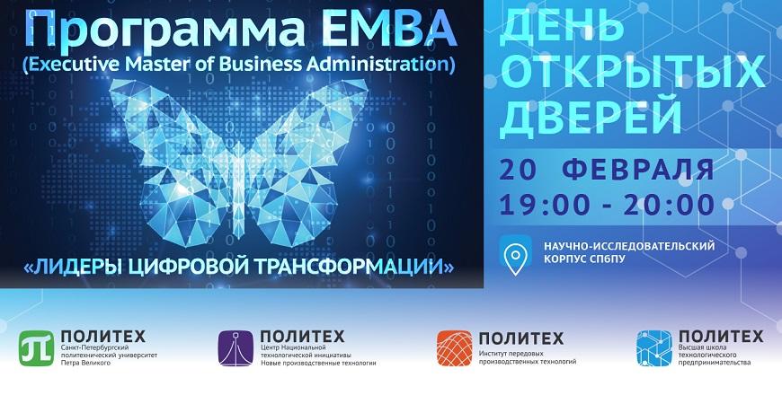 День открытых дверей по программе ЕМВА «Лидеры цифровой трансформации» состоится 20 февраля