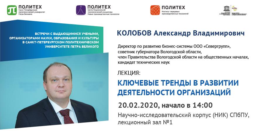 В Центре НТИ СПбПУ состоится лекция Александра Колобова «Ключевые тренды в развитии деятельности организаций»