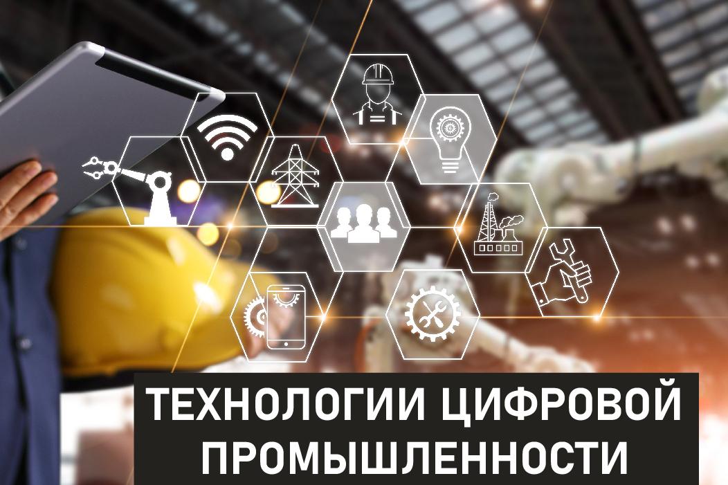 ИППТ СПбПУ запускает курс «Технологии цифровой промышленности»