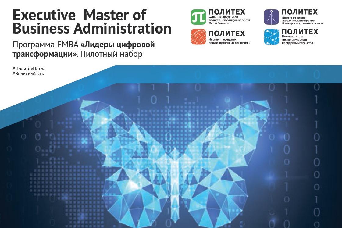 Дни открытых дверей программы ЕМВА «Лидеры цифровой трансформации» Центра НТИ СПбПУ