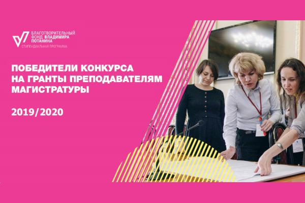Онлайн-курс «Бережливое производство» ИППТ СПбПУ стал победителем грантового конкурса Стипендиальной программы Владимира Потанина 2019/2020