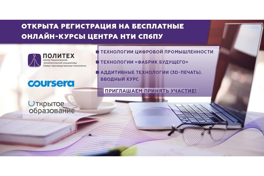 Открываем бесплатный доступ к самым популярным онлайн-курсам Центра НТИ СПбПУ