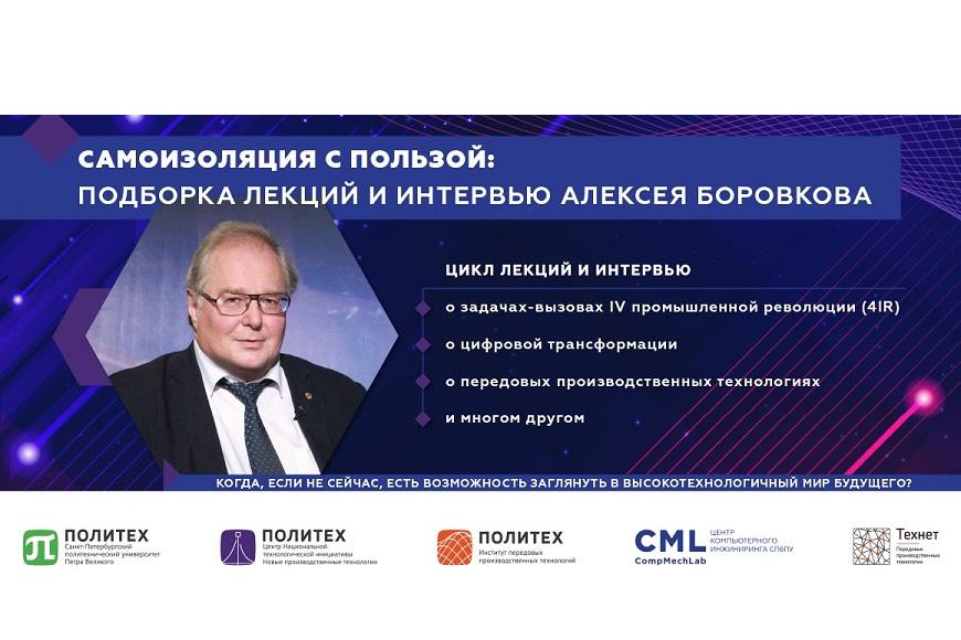 Самоизоляция с пользой: подборка лекций и интервью Алексея Боровкова