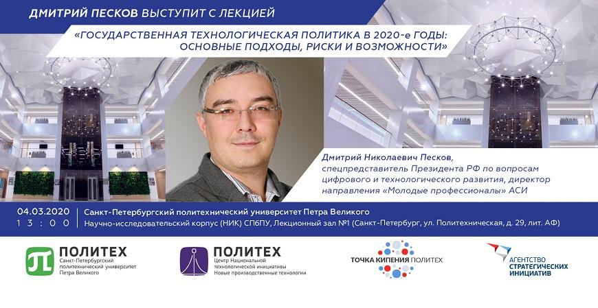Лекция Д.Н. Пескова «Государственная технологическая политика в 2020-е годы: основные подходы, риски и возможности»