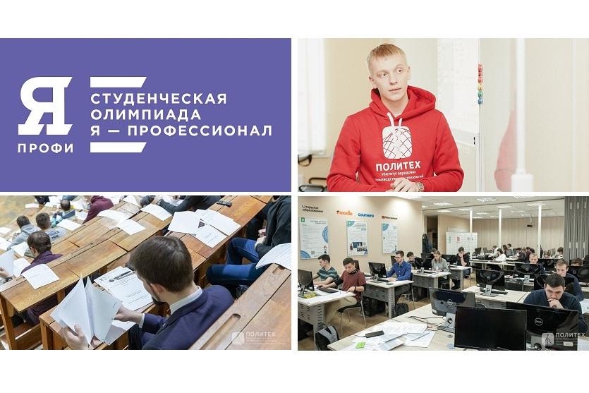 Студенты ИППТ СПбПУ показали высокие результаты на Всероссийской олимпиаде «Я – профессионал»
