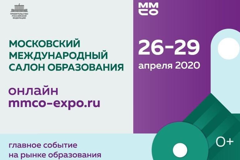 Центр НТИ СПбПУ примет участие в Московском международном салоне образования-2020, который впервые пройдет в онлайн-формате