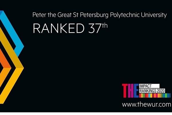 СПбПУ стал первым среди российских вузов и занял 37-е место в мире в рейтинге TНE University Impact Rankings 2020