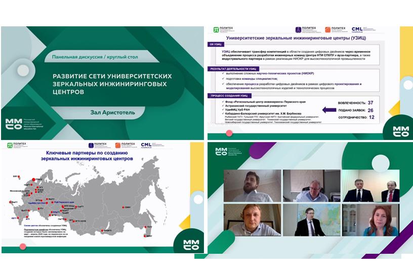ММСО-2020: Центр НТИ СПбПУ организовал и провел круглый стол «Развитие сети университетских зеркальных инжиниринговых центров»