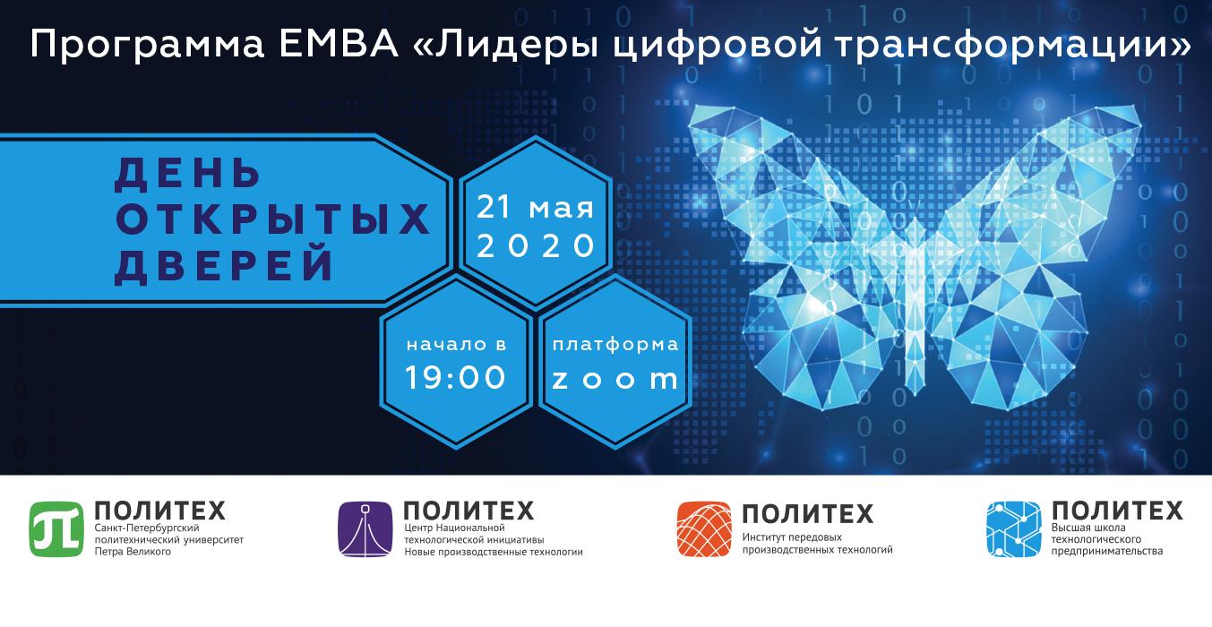 День открытых дверей в онлайн-формате программы ЕМВА «Лидеры цифровой трансформации» Центра НТИ СПбПУ