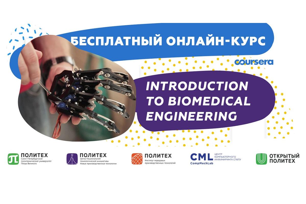 ИППТ СПбПУ запускает онлайн-курс на английском языке Introduction to Biomedical Engineering