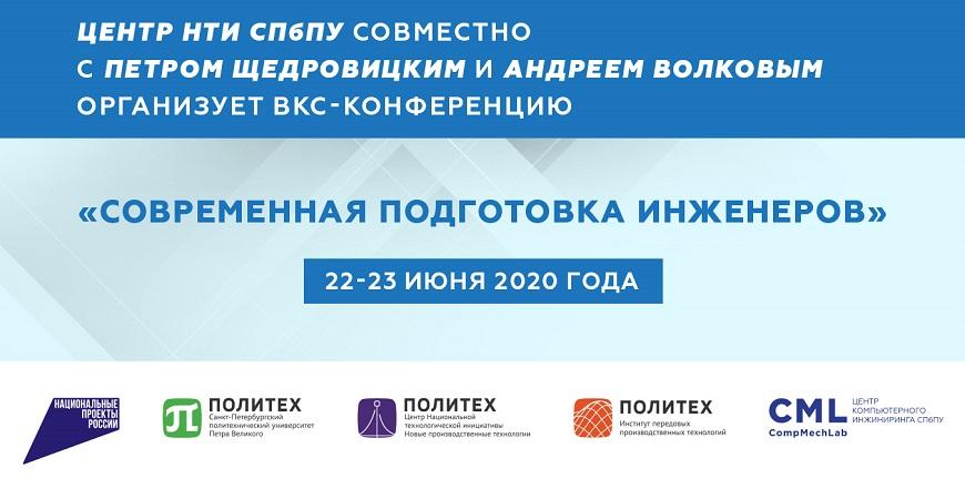 Центр НТИ СПбПУ проведет ВКС-конференцию «Современная подготовка инженеров»