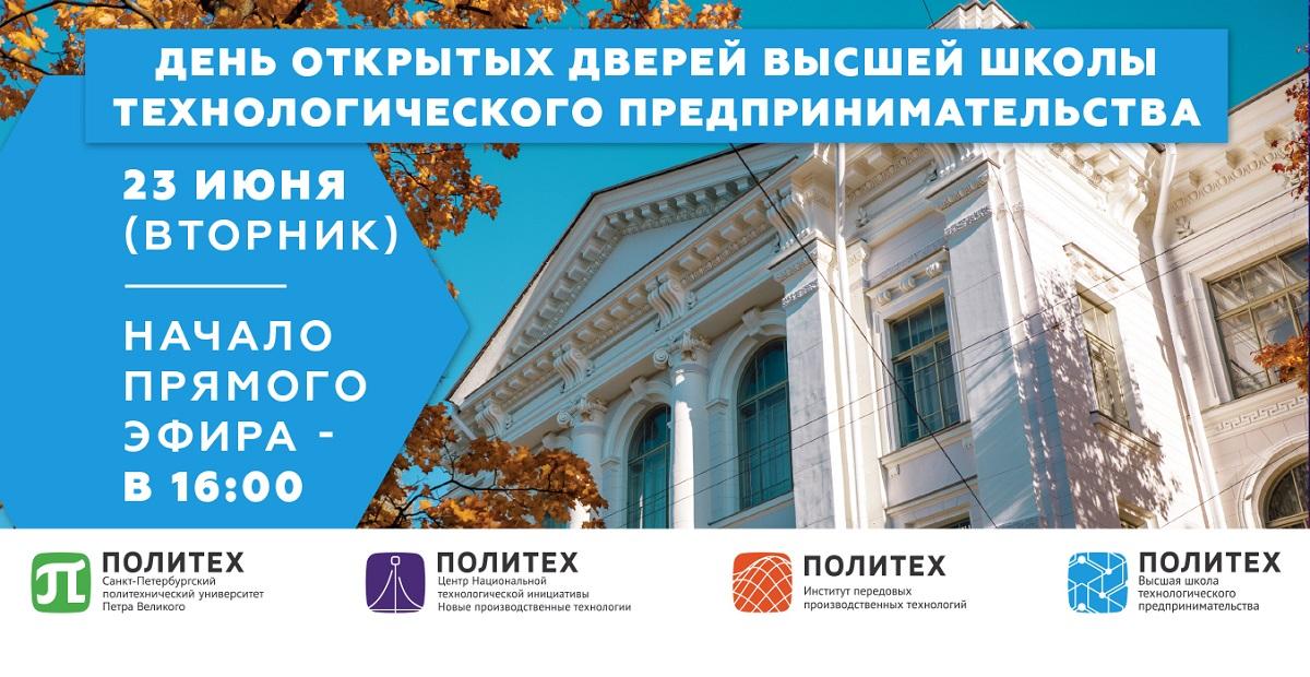 ВШТП СПбПУ приглашает на День открытых дверей в прямом эфире