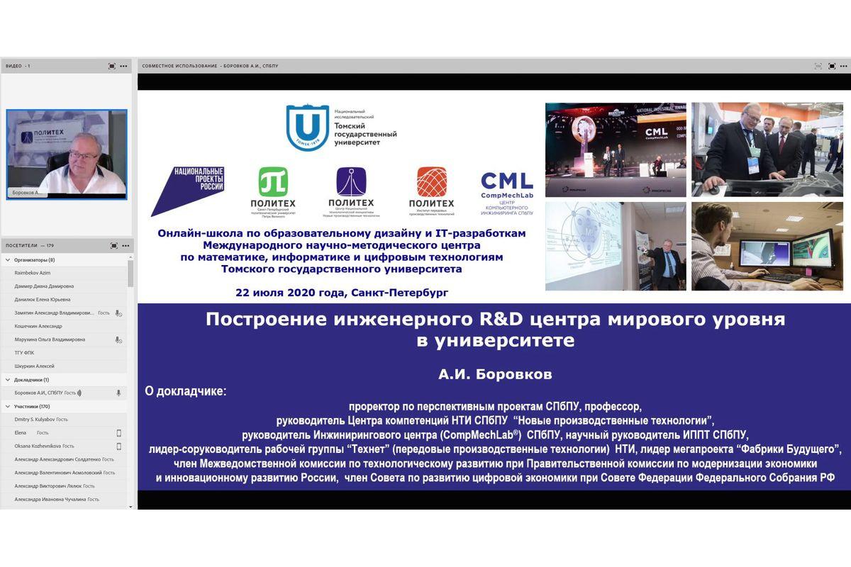 Алексей Боровков стал лектором онлайн-программы Международного научно-методического центра, созданного на базе Томского госуниверситета в рамках нацпроекта «Цифровая экономика»