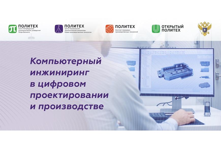 Центр НТИ СПбПУ запускает новый онлайн-курс