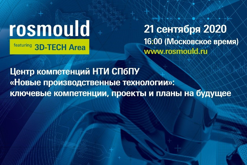 Алексей Боровков станет экспертом онлайн-встречи «Центр компетенций НТИ СПбПУ