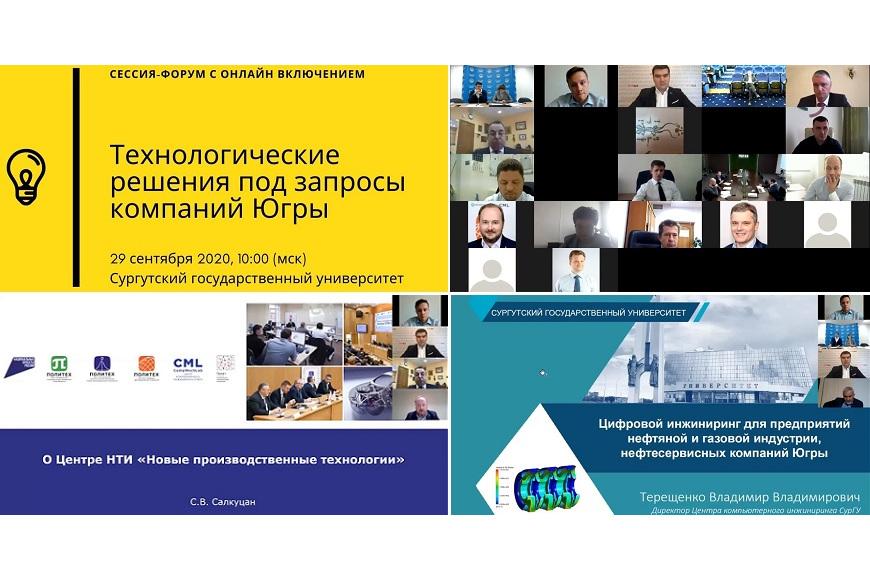 Сергей Салкуцан стал спикером сессии - форума «Технологические решения под запросы компаний Югры»