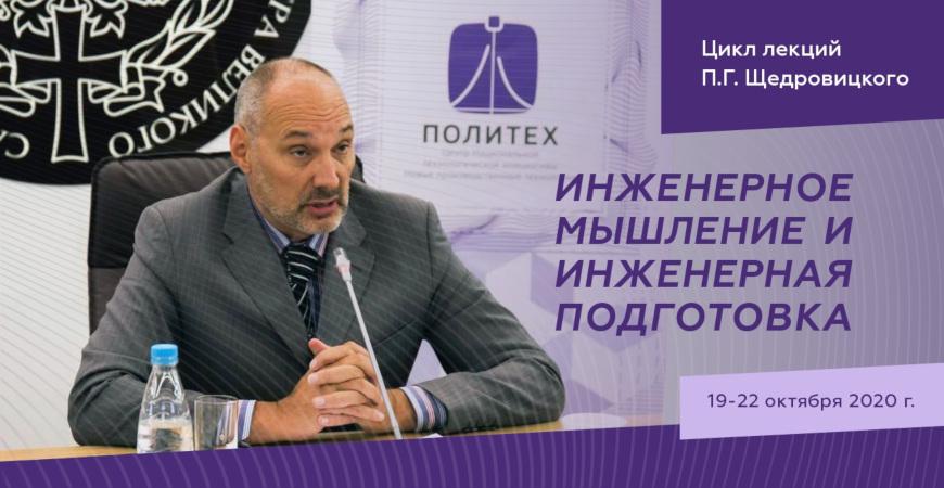 Новый цикл лекций Петра Щедровицкого «Инженерное мышление и инженерная подготовка»