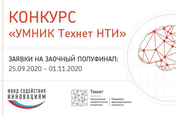 Открыт прием заявок на конкурс «УМНИК Технет НТИ»