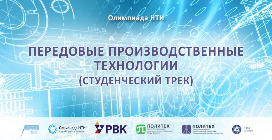 Открыта регистрация на трек «Передовые производственные технологии» Всероссийской инженерной Олимпиады НТИ
