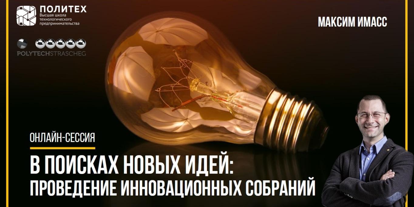 Приглашаем на гостевую лекцию Максима Имасса «В поисках новых идей: проведение инновационных собраний»!