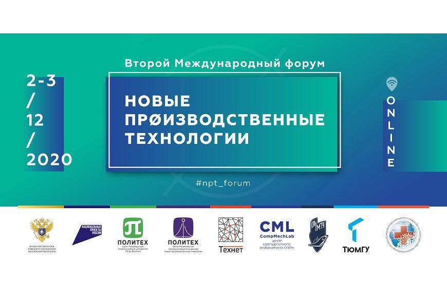II Международный форум «Новые производственные технологии»!