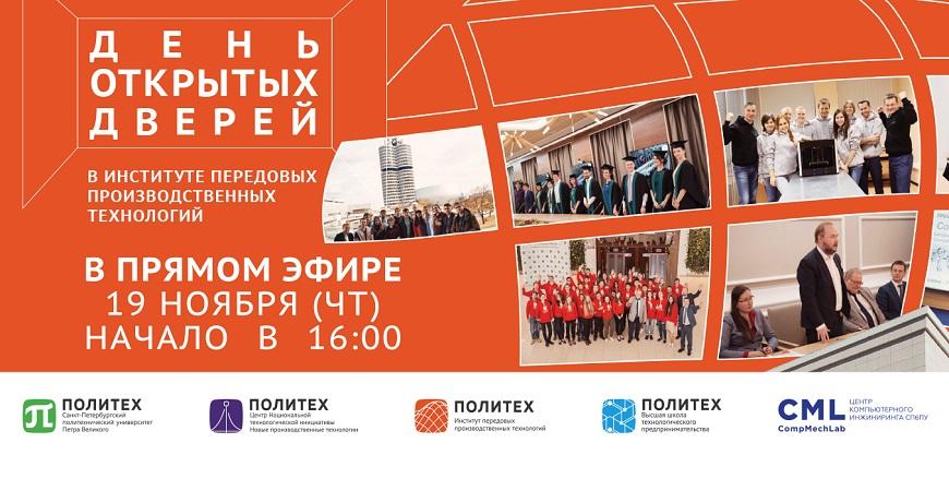 ИППТ СПбПУ приглашает на День открытых дверей в прямом эфире